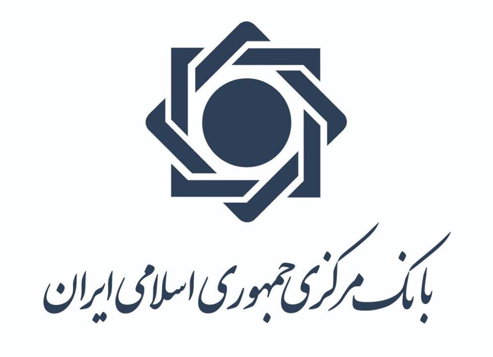 کلیات طرح اصلاح قانون بانک مرکزی تصویب شد