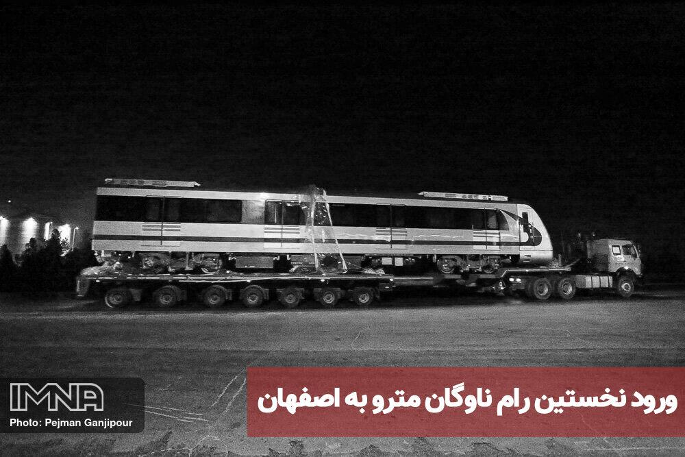ورود نخستین رام ناوگان مترو به اصفهان