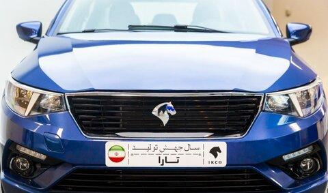 نتایج قرعه کشی ایران خودرو تارا + قیمت و سایت (۳۱ شهریور)