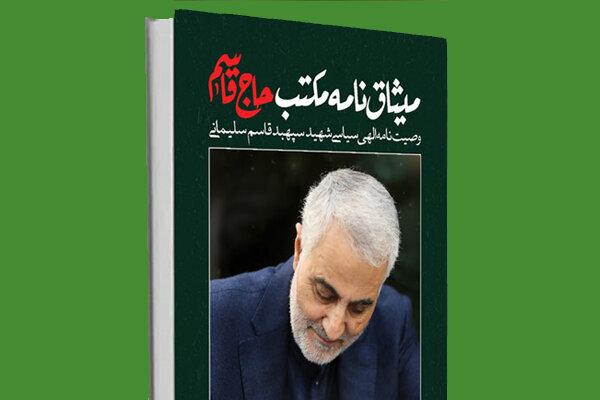 مسابقه کتاب خوانی میثاق نامه مکتب شهید سلیمانی