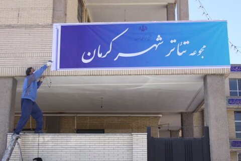 مقدمات واگذاری تئاترشهر استانها به انجمنهای هنرهای نمایشی کلید خورد