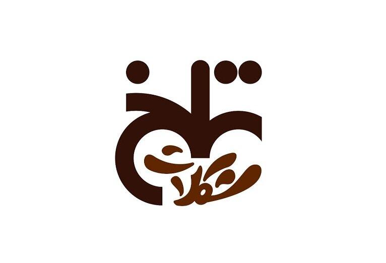 «شکلات تلخ» از آسیبهای اجتماعی میگوید