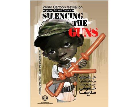 """""""خاموشی سلاحها""""؛ دیپلماسی فرهنگی برای مقابله با خشونت"""