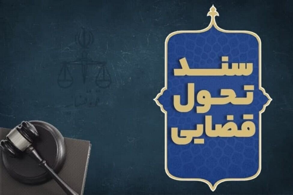 هدف غایی سند تحول رسیدن به عدالت قضایی است