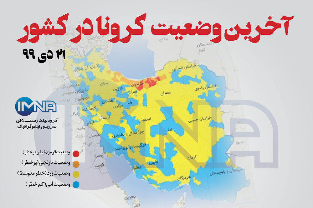 آخرین وضعیت کرونا در کشور (۲۱ دی ۹۹) + وضعیت شهرستان ها/اینفوگرافیک