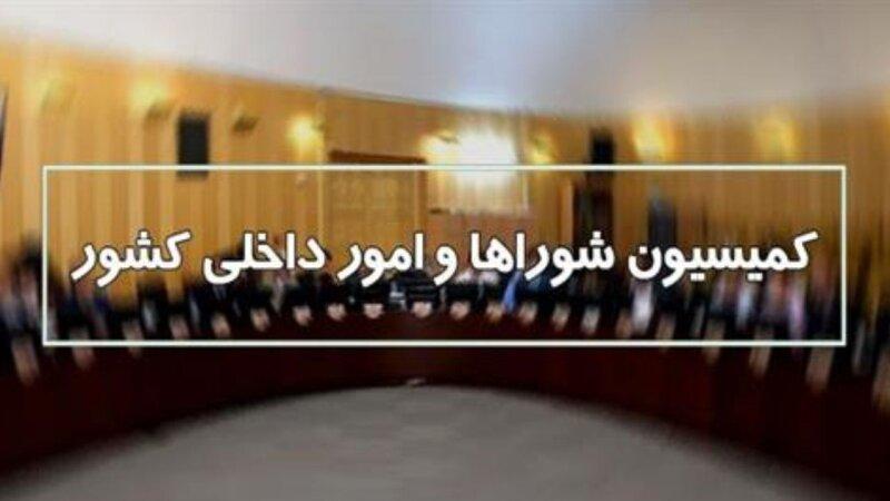ادامه بررسی طرح اصلاح موادی از قانون انتخابات شوراها