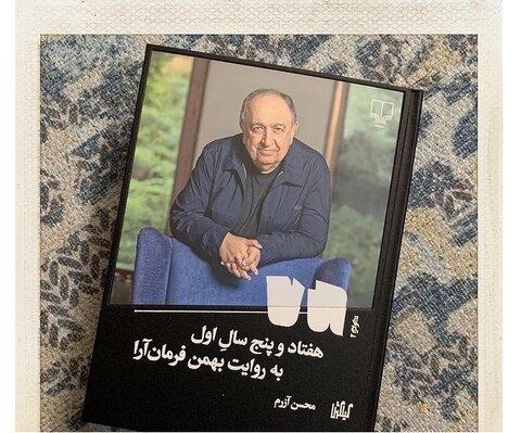 هفتاد و پنج سال اول به روایت بهمن فرمان آرا
