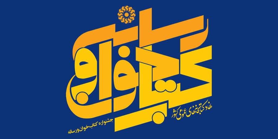 دبیرخانه مجازی اولین جشنواره «کتابخوان و رسانه» آغاز بهکار کرد