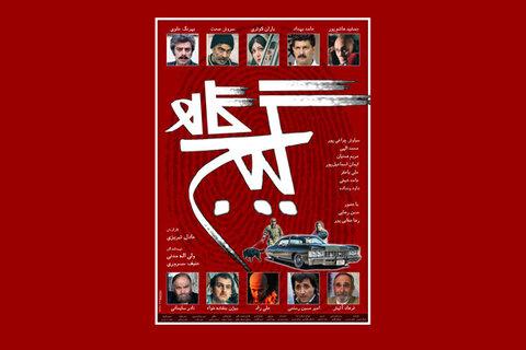پوستر فیلم «گیجگاه» منتشر شد
