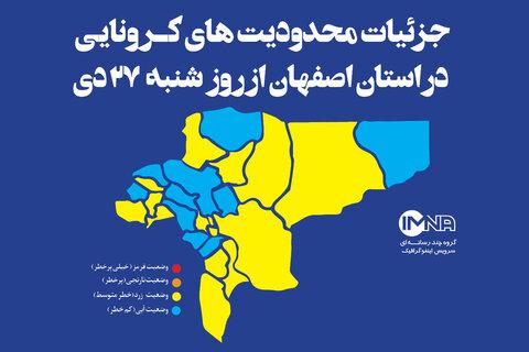 جزئیات محدودیتهای کرونایی در استان اصفهان از روز شنبه(۲۷ دی ماه ۹۹)/اینفوگرافیک