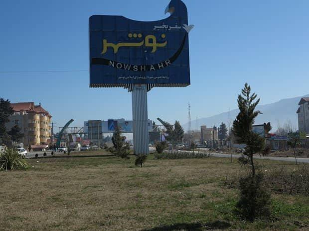 نصب المان جدید در ورودی شهر نوشهر