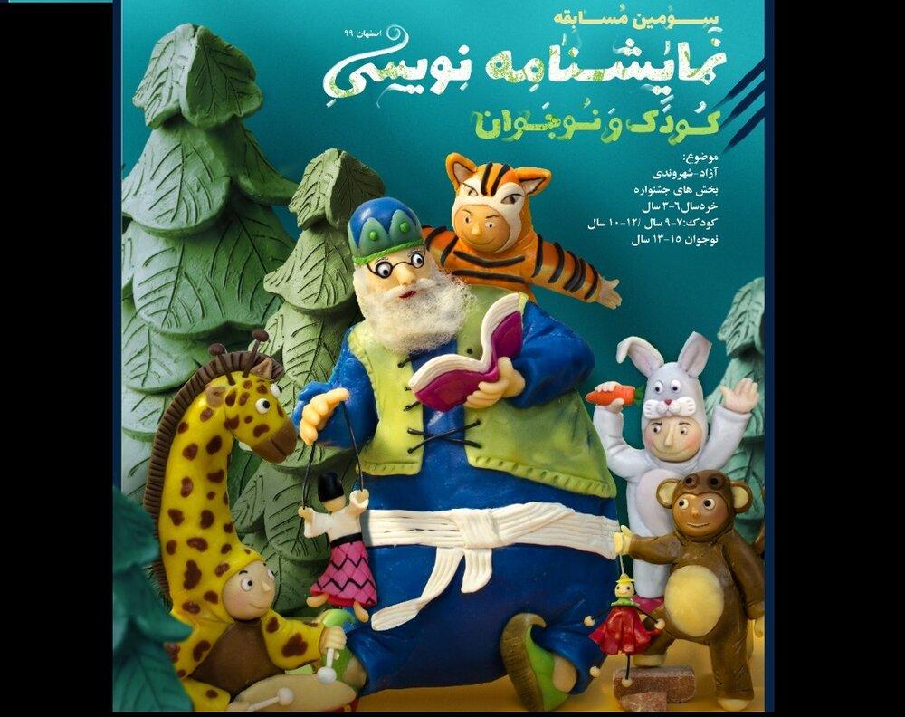 فراهم کردن بستر خلاقیت کودکان با مسابقه «بادکنک طلایی»