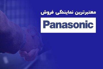 معتبرترین نمایندگی فروش پاناسونیک در تهران کدام است؟