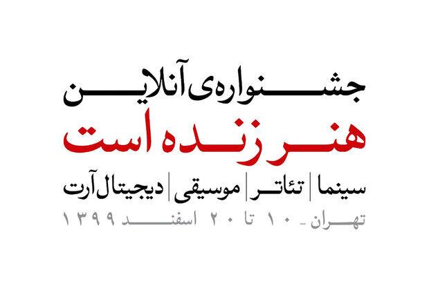 معرفی آثار منتخب بخش فیلم جشنواره «هنر زنده است»