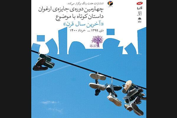 پوستر چهارمین جایزه داستان کوتاه ارغوان رونمایی شد