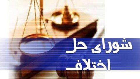 شرایط عضویت بازنشستگان در شورای حل اختلاف