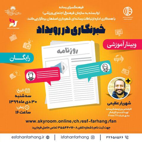 وبینار خبرنگاری در رویداد برگزار میشود