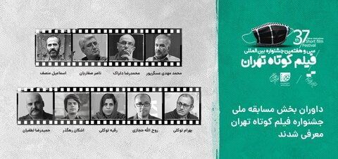 63 films from 19 countries to vie in int'l section of Tehran Short Film Festival