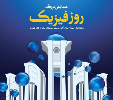 دانش آموزان اصفهانی با پدیدههای جذاب فیزیک آشنا شدند