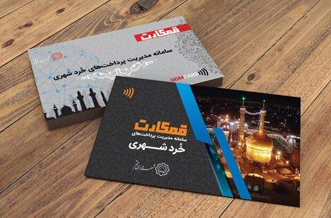 «قمکارت» کارت شهری چند منظوره است