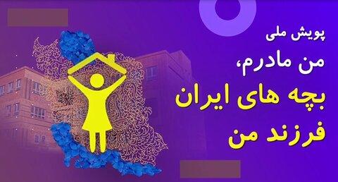 پویش «من مادرم، بچههای ایران فرزند من» در اصفهان و سایر شهرها