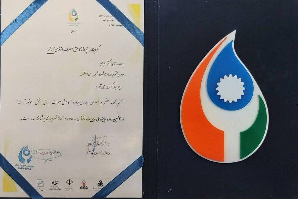 """تندیس نقرهای """"جایزه انرژی"""" به شهرداری اصفهان رسید"""