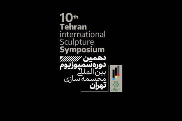 راهیابی ۲۱ اثر به دهمین سمپوزیوم مجسمهسازی تهران