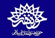 اعلام برنامههای دهه فجر حوزه هنری اصفهان