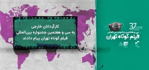 Foreign Directors Send Messages to Tehran International Short Film Festival