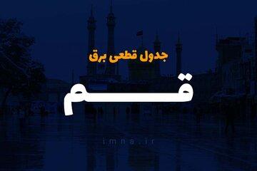 قطعی برق امروز قم ۷ بهمن + لیست مناطق