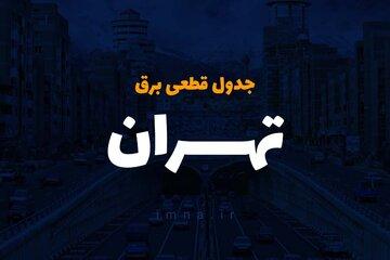 جدول قطعی برق امروز تهران ۷ بهمن + لیست مناطق و دانلود