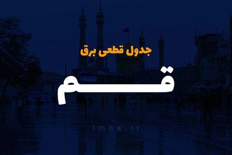 برنامه قطعی برق امروز قم ۱۲ بهمن + لیست مناطق و جزییات