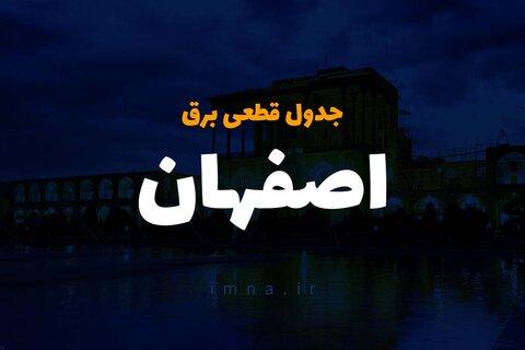 برنامه قطعی برق اصفهان ۱۹ مرداد ۱۴۰۰ + ساعات قطع، لیست مناطق و دانلود جدول برق