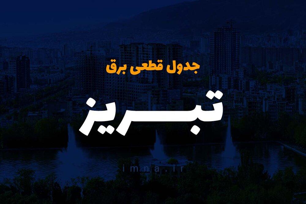جدول قطعی برق امروز تبریز ۷ بهمن + لیست مناطق و دانلود