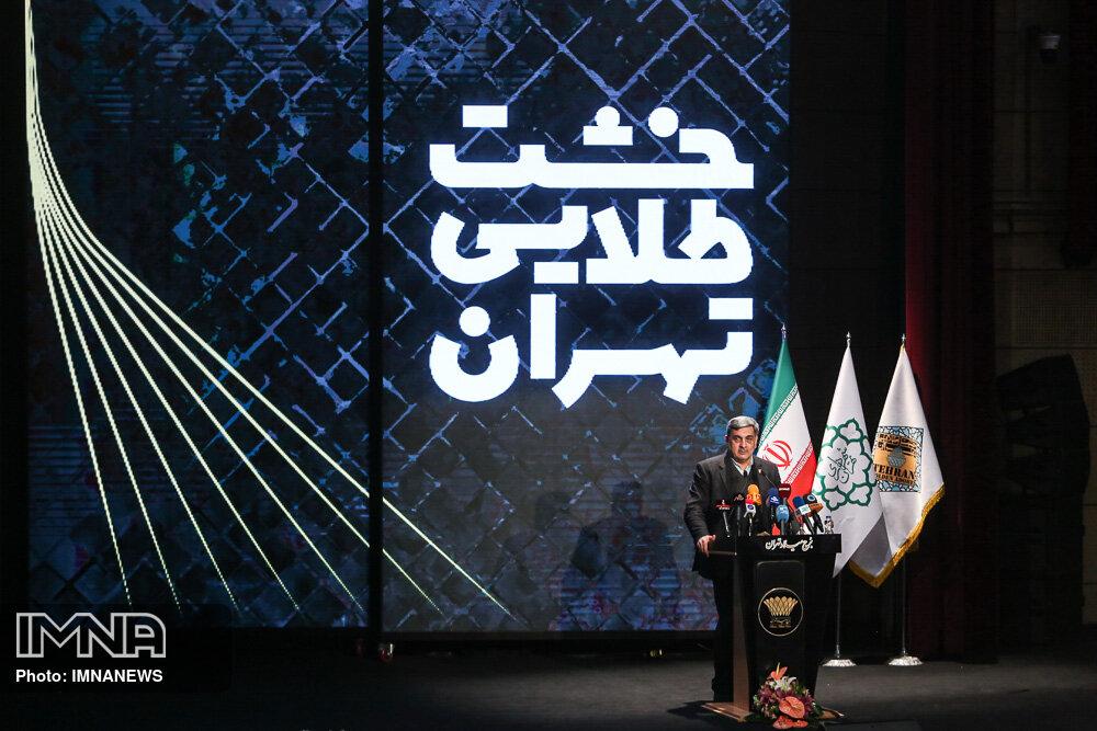 اختتامیه جایزه جهانی خشت طلایی تهران