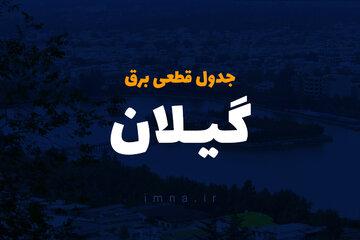 جدول قطعی برق امروز گیلان ۸ بهمن + لیست مناطق و دانلود