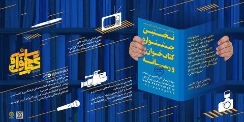 تمدید مهلت شرکت در جشنواره کتابخوان و رسانه