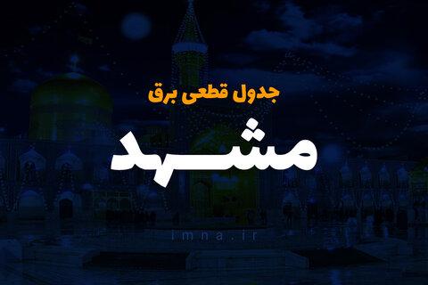 برنامه قطعی برق مشهد ۴ مرداد ۱۴۰۰ + ساعات، لیست و دانلود جدول برق خراسان رضوی
