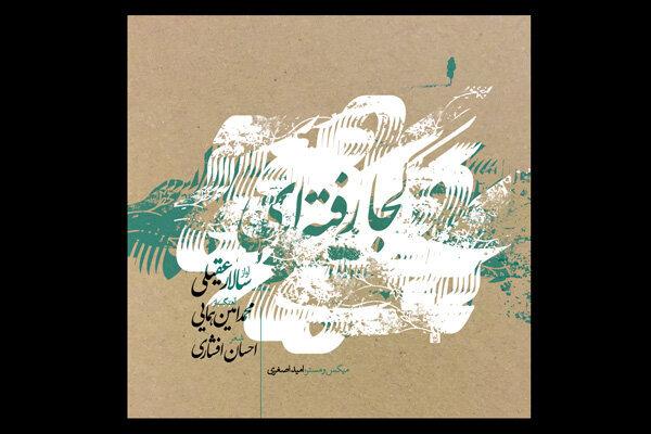 انتشار آلبوم کجا رفتهای از سالار عقیلی