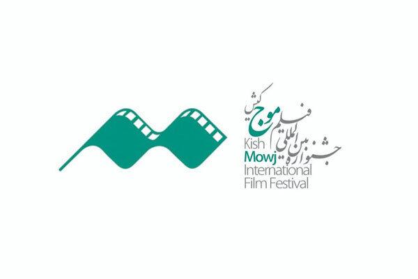 اعلام اسامی داوران بخش ملی جشنواره فیلم موج کیش