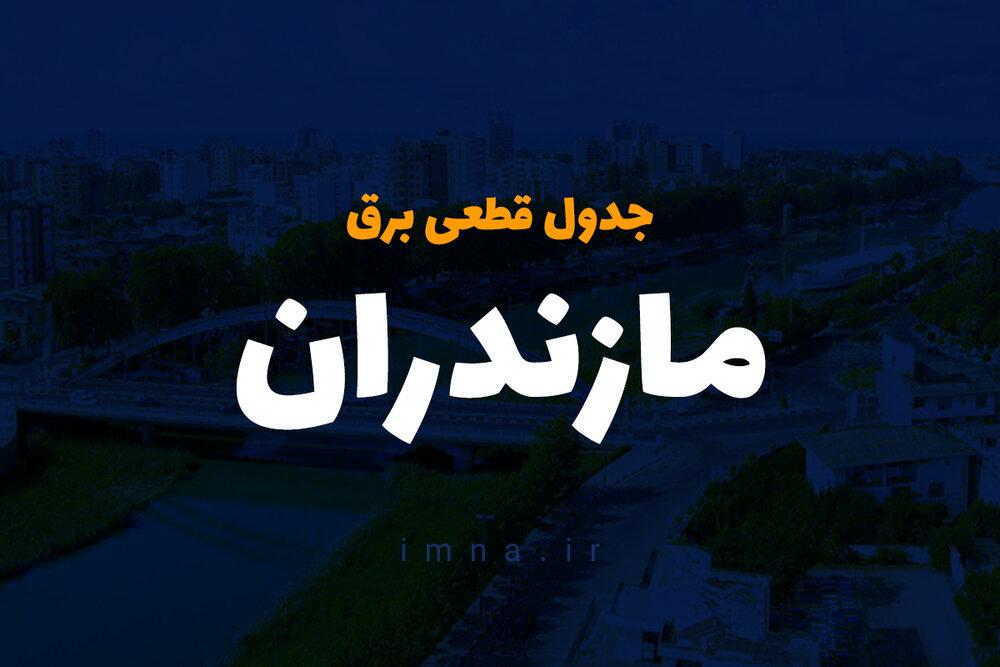 جدول قطعی برق امروز مازندران ۱۱ بهمن + لیست مناطق و دانلود