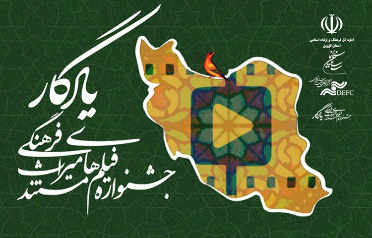 اعلام فراخوان جشنواره فیلمهای مستند میراث فرهنگی