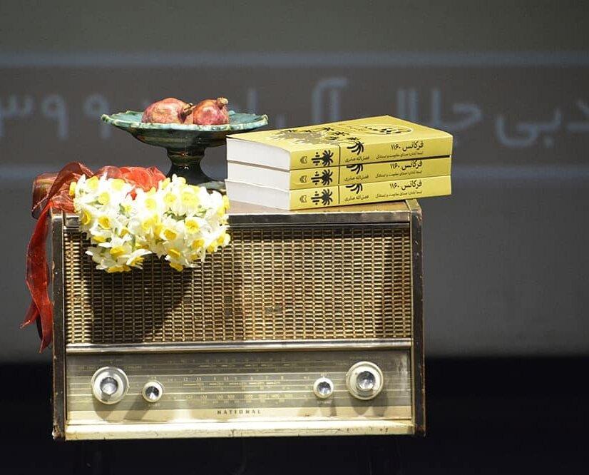 کتاب برگزیده جایزه جلال در اصفهان رونمایی شد