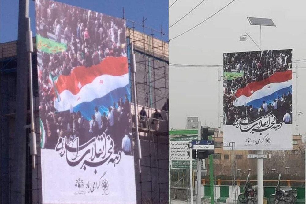 حواشی اکران بنرهای دهه فجر با پرچم فرانسه در مشهد
