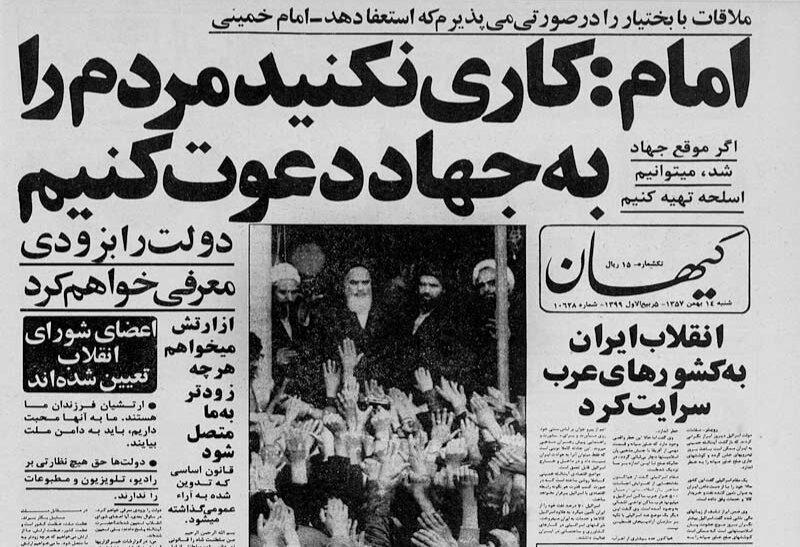 ۱۴ بهمن ماه؛ برگزاری اولین نشست مطبوعاتی امام (ره) و اعلام خبر تشکیل دولت موقت