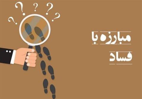 سهگانه مبارزه با فساد در مدیریت شهری شیراز
