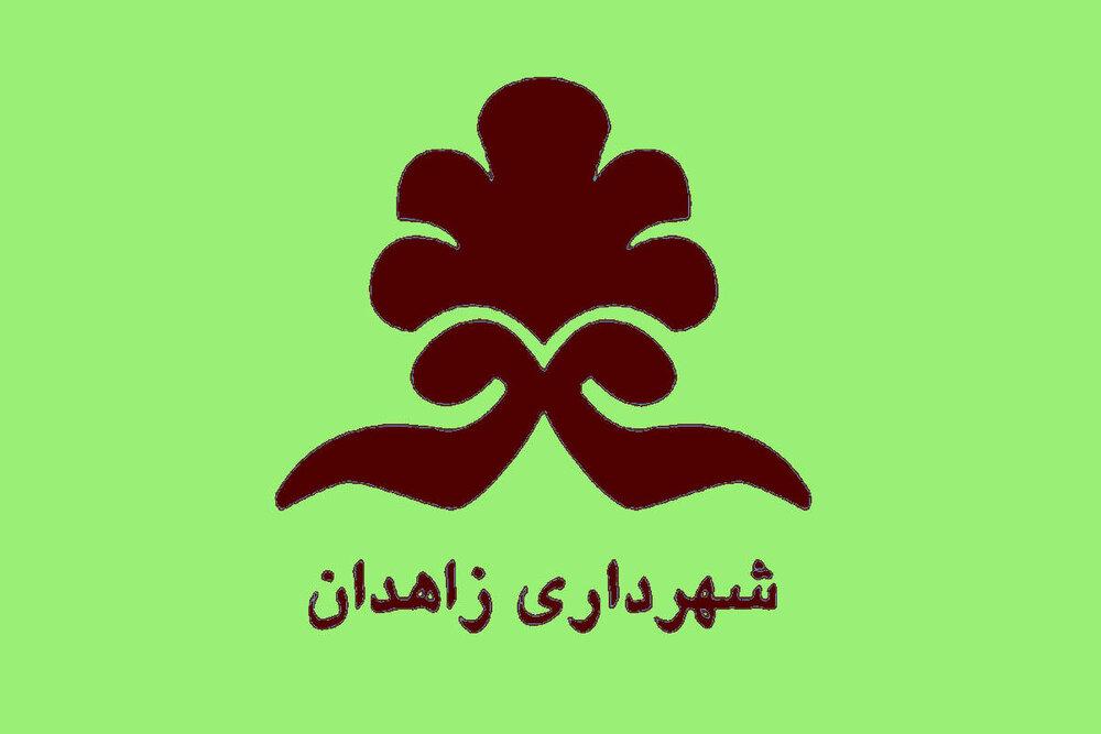 خزانهداری الکترونیک شهرداری زاهدان راهاندازی شد