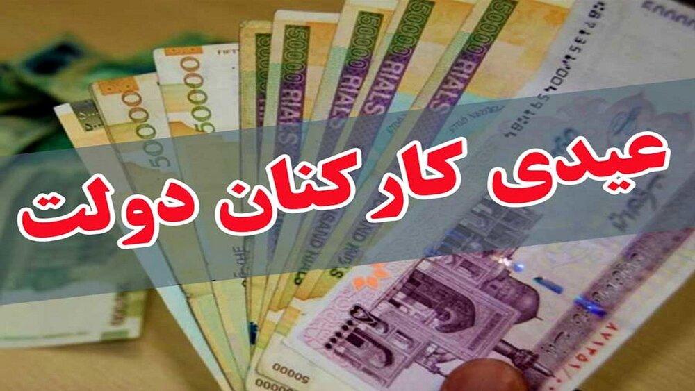جزئیات مهم عیدی کارکنان دولت