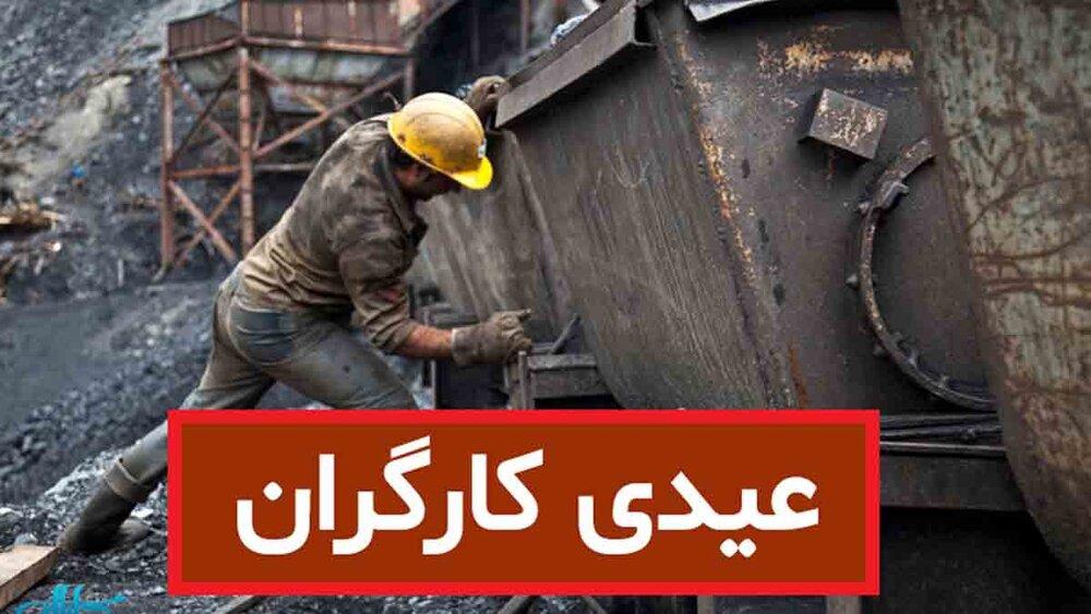 عیدی کارگری حق بازنشستگان تامین اجتماعی است