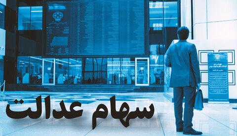 ارزش سهام عدالت امروز ۲۰ خرداد ۱۴۰۰ + اخبار